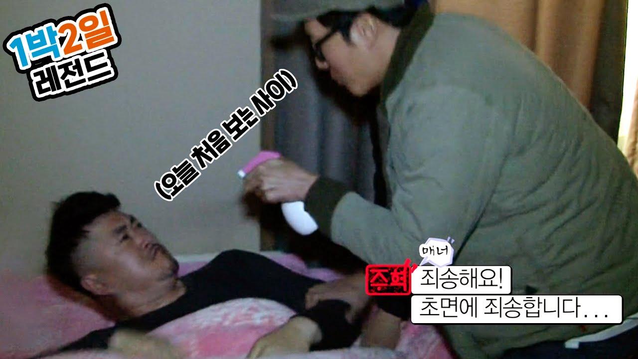 [1박2일 시즌3 레전드 #10] 초면에 죄송합니다 | KBS 131201 방송