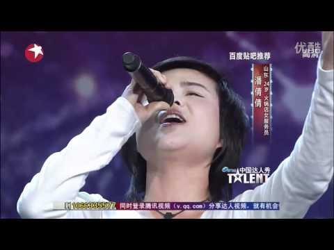 中國達人秀 潘倩倩 演唱:康熙帝國片頭曲《向天再借五百年》