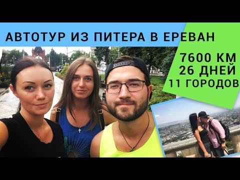 Автотур Питер - Тбилиси - Ереван — 7600 км за 26 дней
