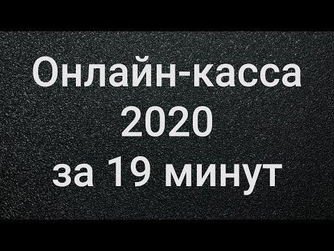 Онлайн-касса 2020 за 19 минут #БелыеНалоги2020