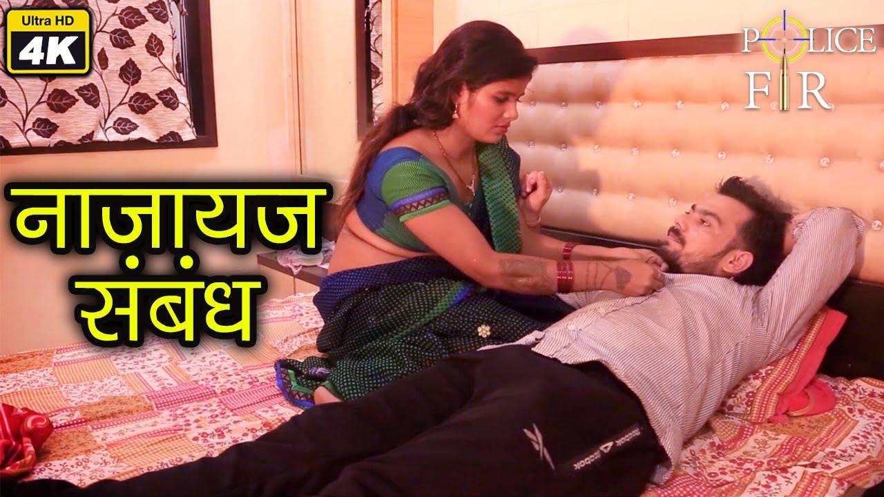 नाजायज़ संबंध - Naajayaz Sambandh | Crime Series | क्राइम स्टोरीज़ | Police FIR 4K