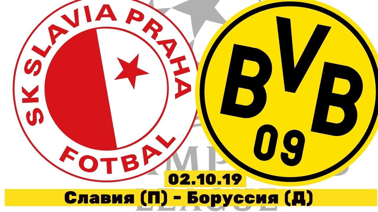 Боруссия д лига европы