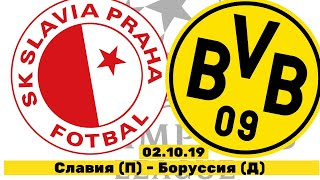 Славия (П) - Боруссия (Д) / Лига Чемпионов / Прогноз на матч