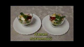 Салат пикантный праздничные вкусные салаты и закуски