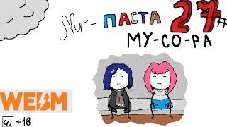 Mr-паста - Му-со-ра