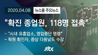 [뉴스룸 모아보기] 유흥업소발 확산 비상…노량진 학원서도 확진자 / JTBC News