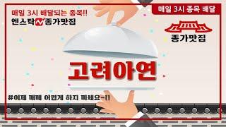 [ 5/4 ] 고려아연 / 오늘의 종가맛집 배달 종목