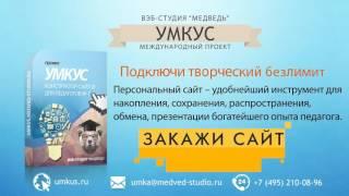 уМКУС  конструктор сайтов для педагогов  1, краткий обзор