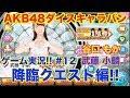 混龍のAKB48ダイスキャラバン実況 #12 降臨クエスト編 (谷口もか、武藤小麟)