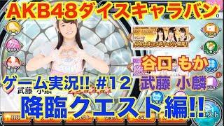 AKB48ダイスキャラバンのゲーム実況をしました。 今回は降臨クエスト編...