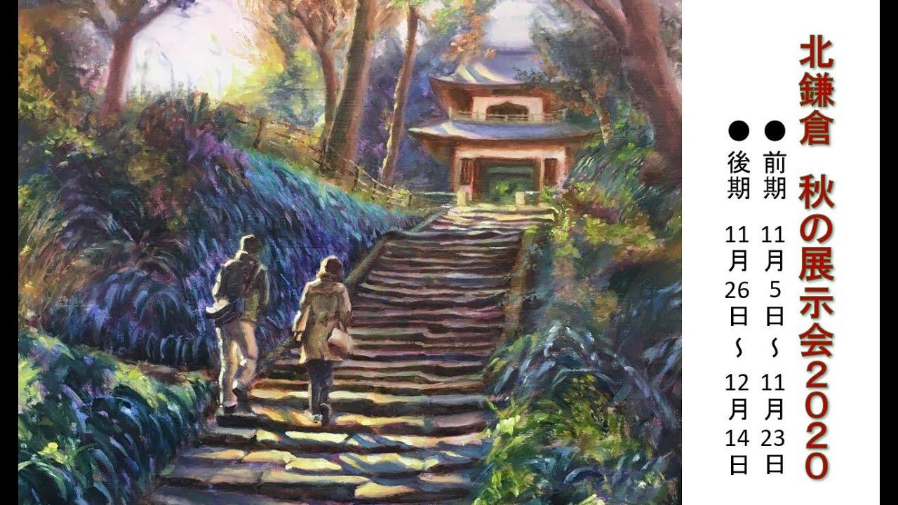 北鎌倉 秋の展示会2020 前期が始まりました。