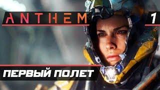 Прохождение Anthem — Часть 1: ПЕРВЫЙ ПОЛЕТ ЖЕЛЕЗНОГО ЧЕЛОВЕКА! [2K60FPS]