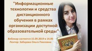 """Вебинар """"Информационные технологии и средства дистанционного обучения"""""""