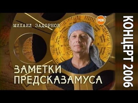 Михаил Задорнов. Заметки Предсказамуса