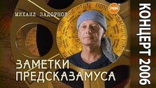 "Михаил Задорнов. Концерт ""Заметки Предсказамуса"""