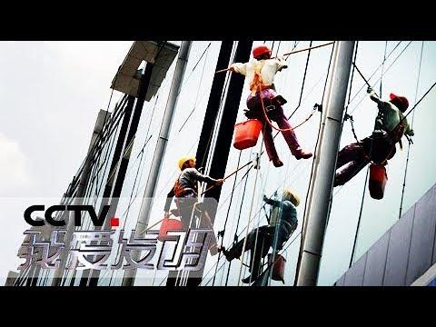 《我爱发明》 20171213 高空清洁工 | CCTV科教