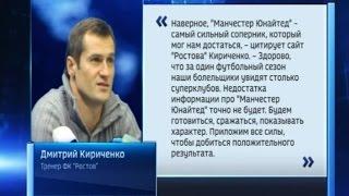 """ФК """"Ростов"""" готовится к поединку с """"Манчестер Юнайтед"""""""