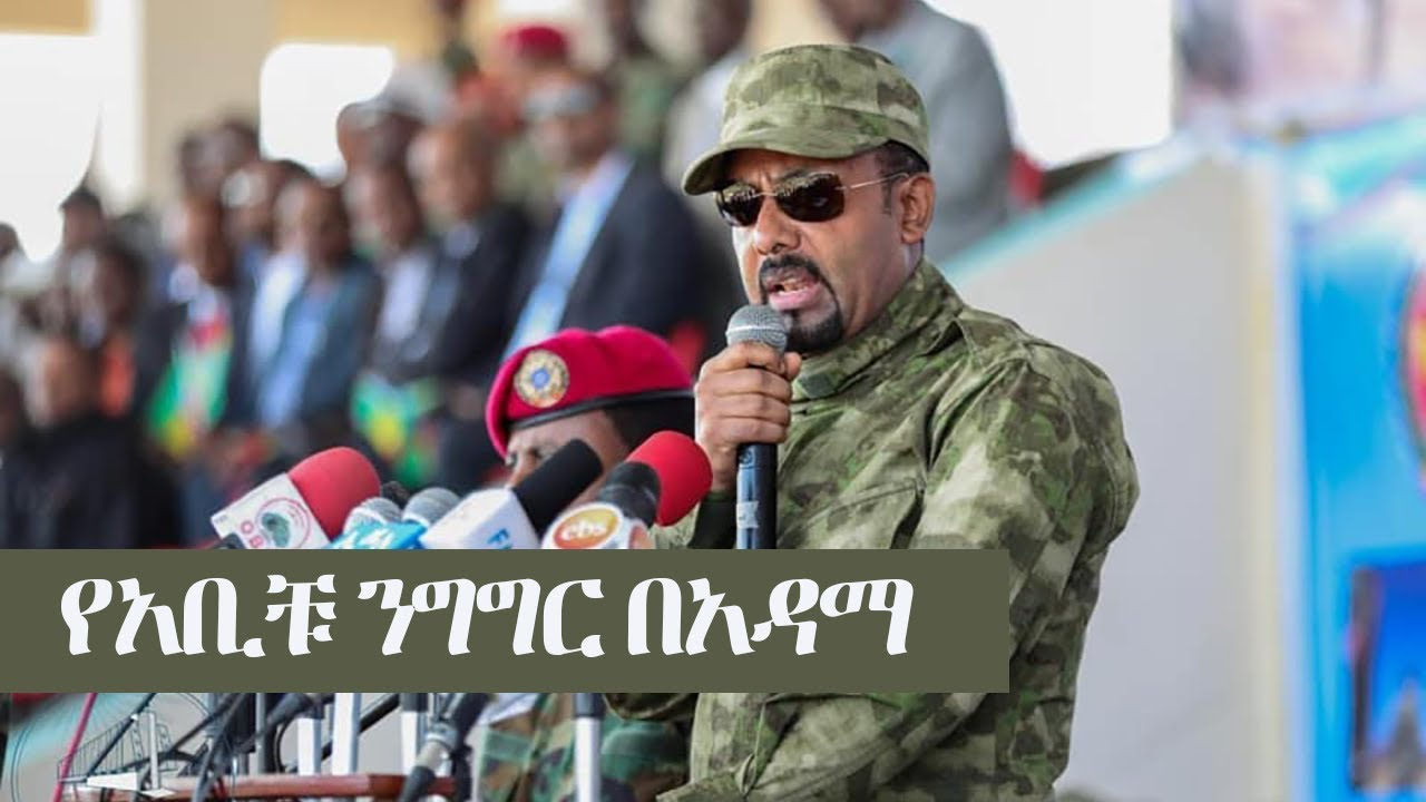Dr Abiy Ahmed's Speech At Adama 2019