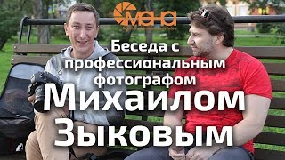 Беседа с профессиональным фотографом Михаилом Зыковым