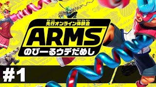 【ARMS】アームズだけど一足早くのびーるウデだめし LIVE実況 #1 thumbnail