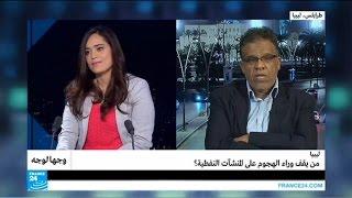 ليبيا.. من يقف وراء الهجوم على المنشآت النفطية؟