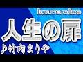 人生の扉_竹内まりや_カラオケ/歌詞