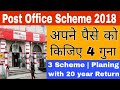 Post office 1 लाख को 4 लाख कैसे बनाये - Post office scheme - post office scheme interest rate 2018