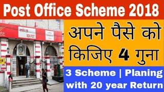 Post office 1 लाख को 4 लाख कैसे बनाये - Post office scheme - post office scheme interest rate 2018