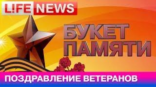 LifeNews всю неделю собирает цветы для поздравления ветеранов(Только самые срочные новости в нашем Twitter - https://twitter.com/lifenews_ru Вступайте: https://vk.com/lifenews_ru https://www.facebook.com/lifenews.ru..., 2015-05-05T19:33:55.000Z)
