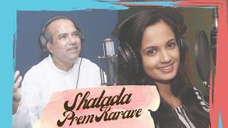 Shatada Prem Karave Lyrics Video   Marathi Songs   Ketaki Mategaonkar Suresh Wadkar   Nilesh Moharir