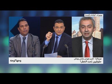 موريتانيا - تقرير هيومن رايتس ووتش: حقوقيون تحت الخطر؟