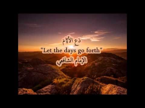 """""""Let days go forth"""" poem by Imam Shafi"""
