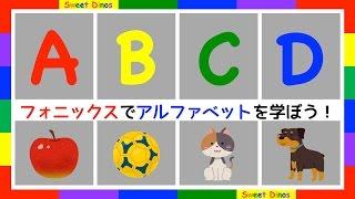 子供の英語 簡単にアルファベットの発音をフォニックスで学ぶ ABCD Let's learn the Alphabet!