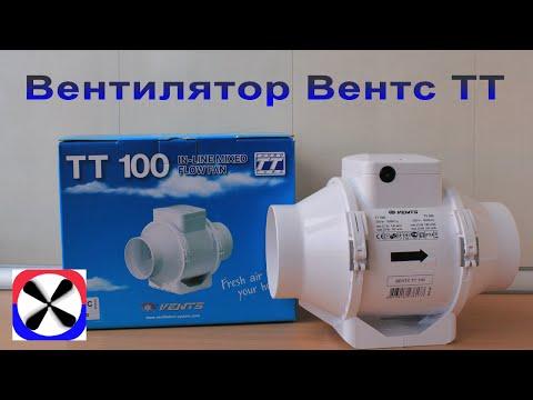 Обзор и подключение вентилятора Вентс ТТ