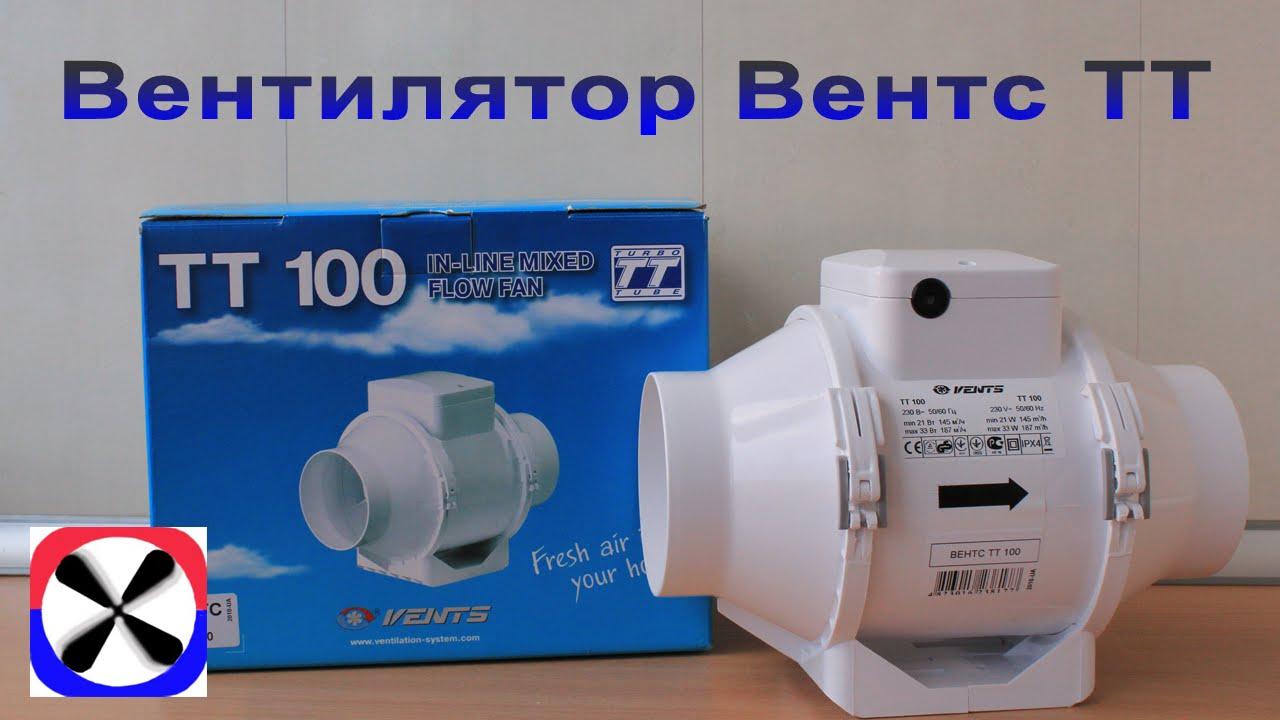 Модернизированная серия вентиляторов ВЕНТС ТТ ПРО 125 - YouTube