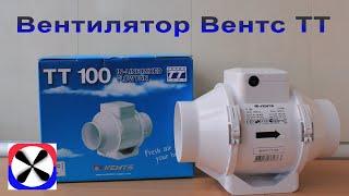видео Купить канальный вентилятор