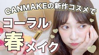 【春メイク】キャンメイク春のコーラルメイク♡イエローチークが可愛い♡ Spring Make up
