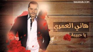 هاني العمري - يا حبيبه | Hani Al-Omari -Ya 7byba