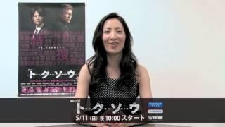 2014年5月11日(日)スタート WOWOW連続ドラマW「トクソウ」 毎週日曜夜10...