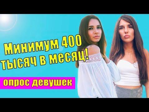 Смотреть Сколько должен зарабатывать мужчина? ОПРОС девушек. Средняя зарплата в Москве для жизни онлайн