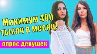 Сколько должен зарабатывать мужчина? ОПРОС девушек. Средняя зарплата в Москве для жизни