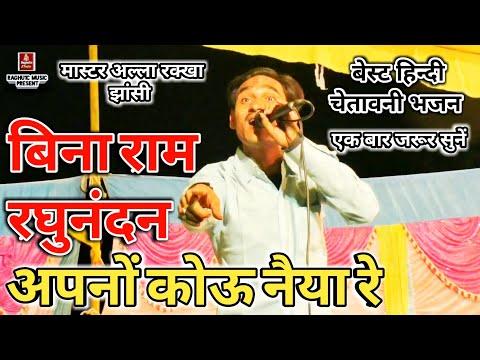 बेस्ट हिन्दी चेतावनी भजन, अपनों कोऊ नैया रे, Apno Kou Naiya Re, Best Hindi Chetawani Bhajan 2019