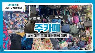 남대문 패션 잡화 ( …