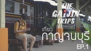 The Gaijin Trips แบกเป้เที่ยวคนเดียว EP1 เที่ยวกาญจนบุรี ด้วยงบ 2,000 บาท