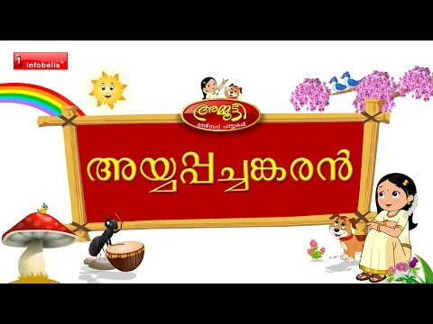 Ayyappa Shankaran (Humpty Dumpty) Malayalam Rhymes for children