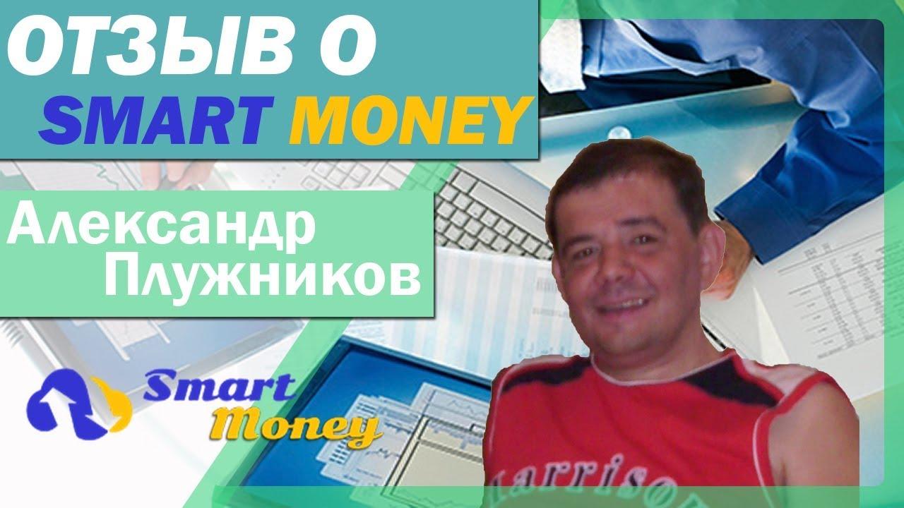 Вся правда о системе обучения Smart Money | Мой отзыв #smartmoney