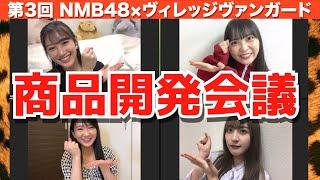 NMB48の難波自宅警備隊#81 [オンライン商品開発会議]