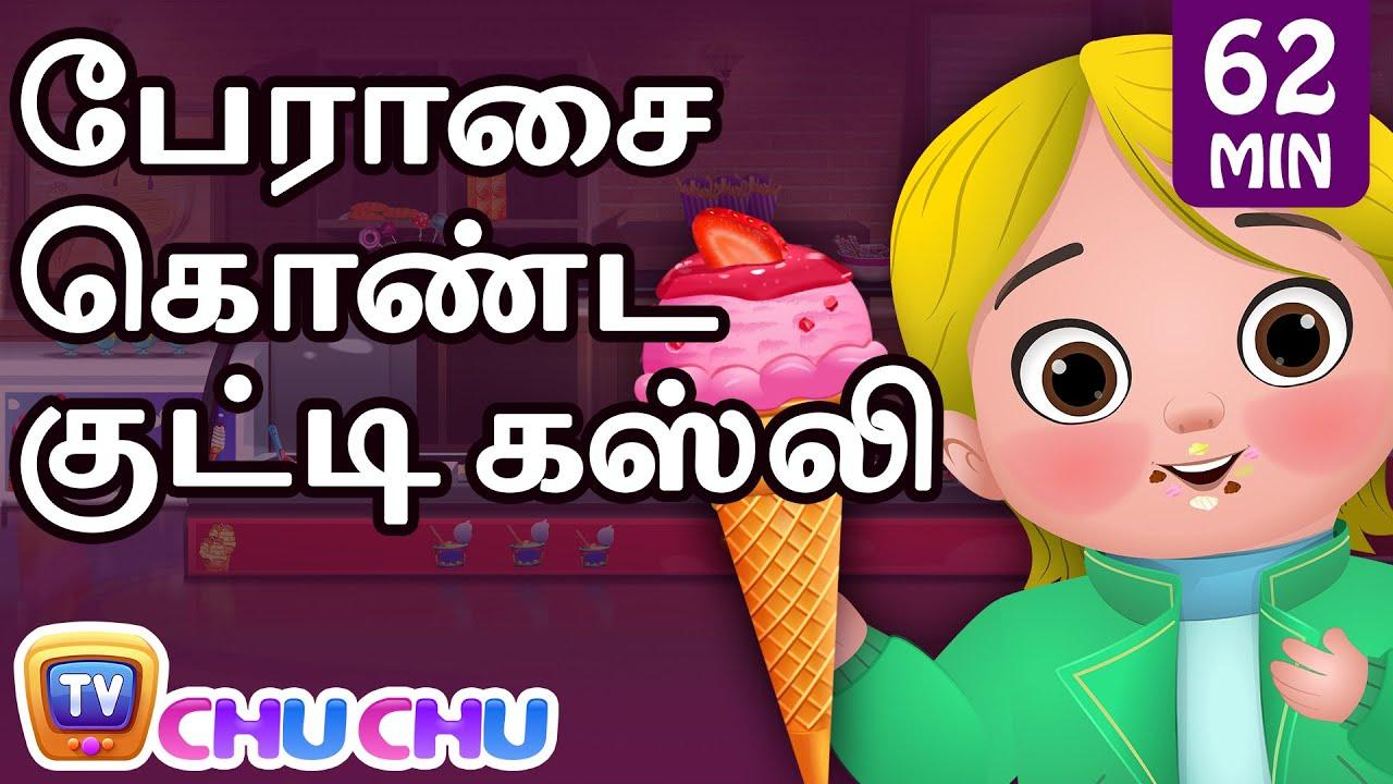 பேராசை கொண்ட குட்டி கஸ்லி (Greedy Little Cussly) - சிறுவர் கதைகள் தொகுப்பு - ChuChu TV Tamil Stories