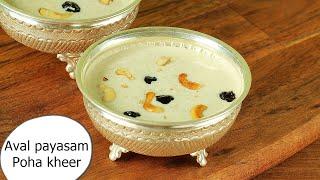 Aval payasam recipe | Atukula payasam | Aval recipes