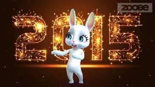 Поздравляю с Новым годом, друг!
